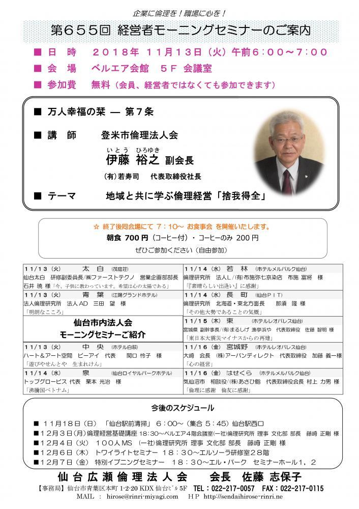【モーニングセミナー】 2018年 11月13日(火)am6:00〜:画像