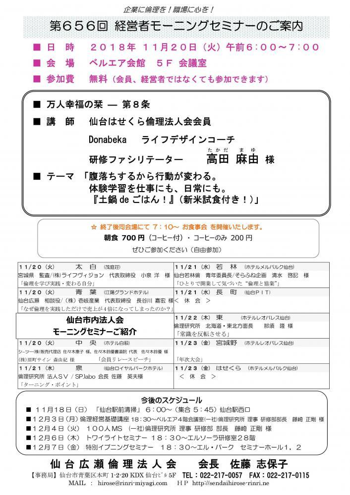 【モーニングセミナー】 2018年 11月20日(火)am6:00〜:画像