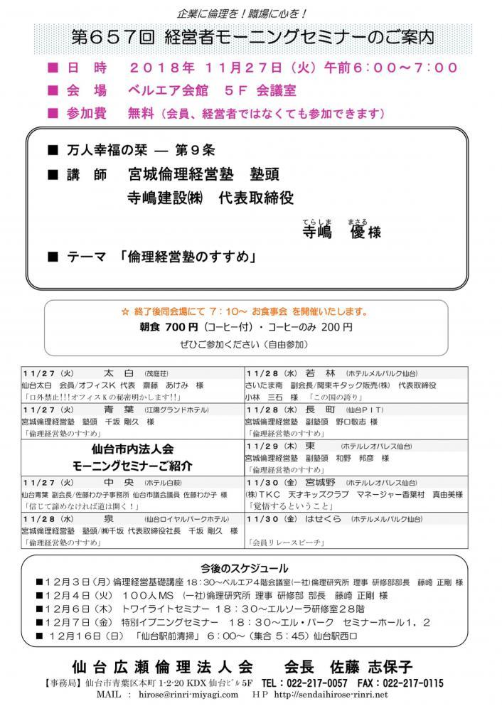 【モーニングセミナー】 2018年 11月27日(火)am6:00〜:画像