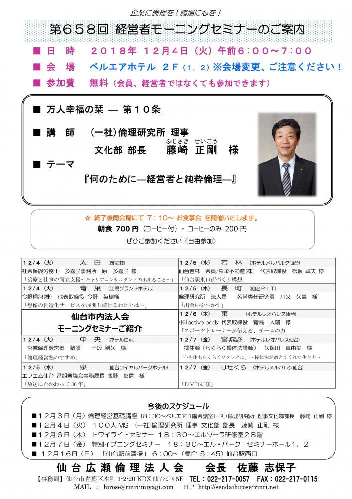 【100人モーニングセミナー】 2018年 12月4日(火)am6:00〜:画像