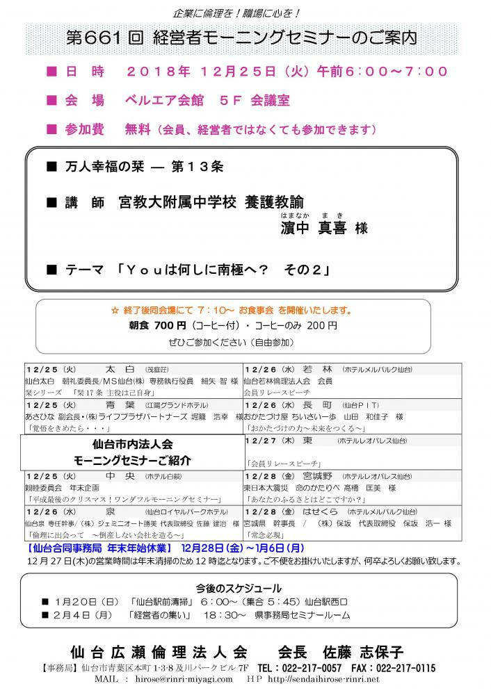 【モーニングセミナー】 2018年 12月25日(火)am6:00〜:画像