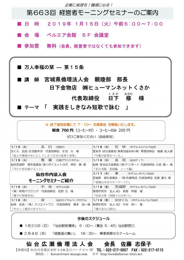 【モーニングセミナー】 2019年 1月15日(火)am6:00〜:画像