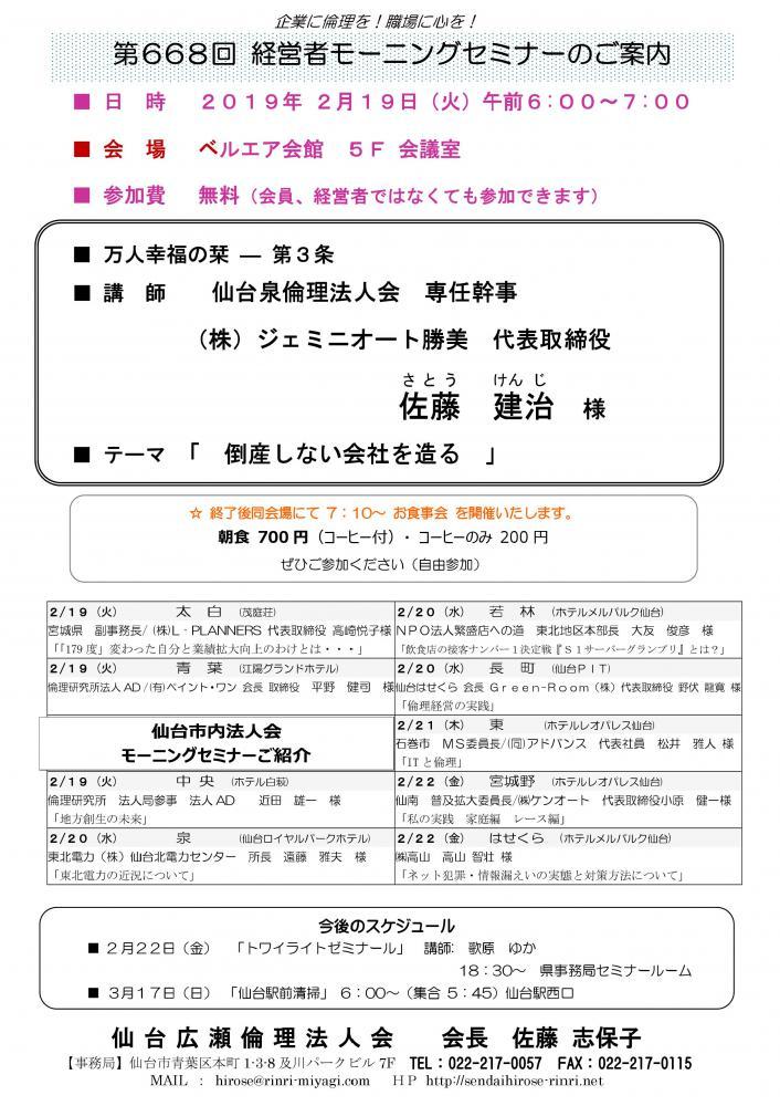 【モーニングセミナー】 2019年 2月19日(火)am6:00~