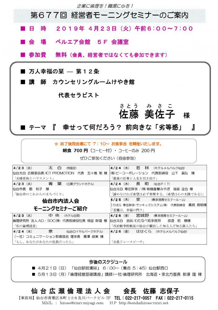 【モーニングセミナー】 2019年 4月23日(火)am6:00~