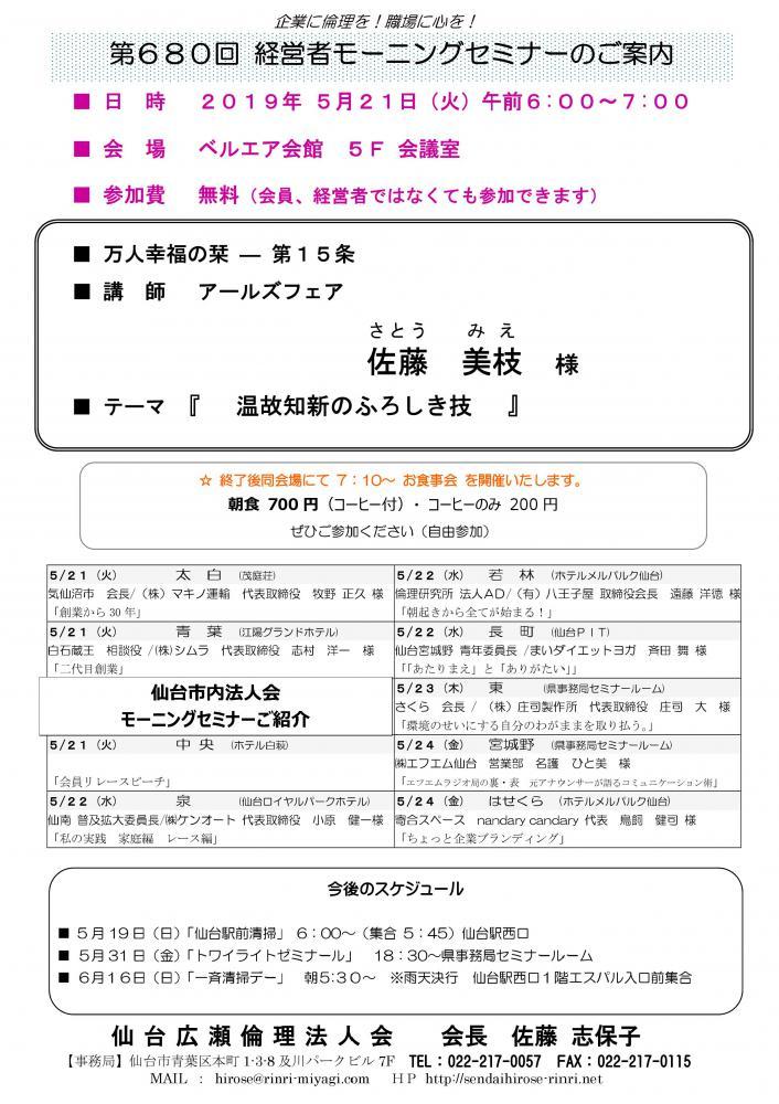 【モーニングセミナー】 2019年 5月21日(火)am6:00~