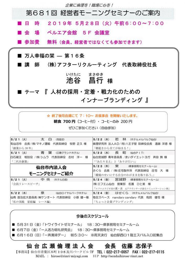 【モーニングセミナー】 2019年 5月28日(火)am6:00~