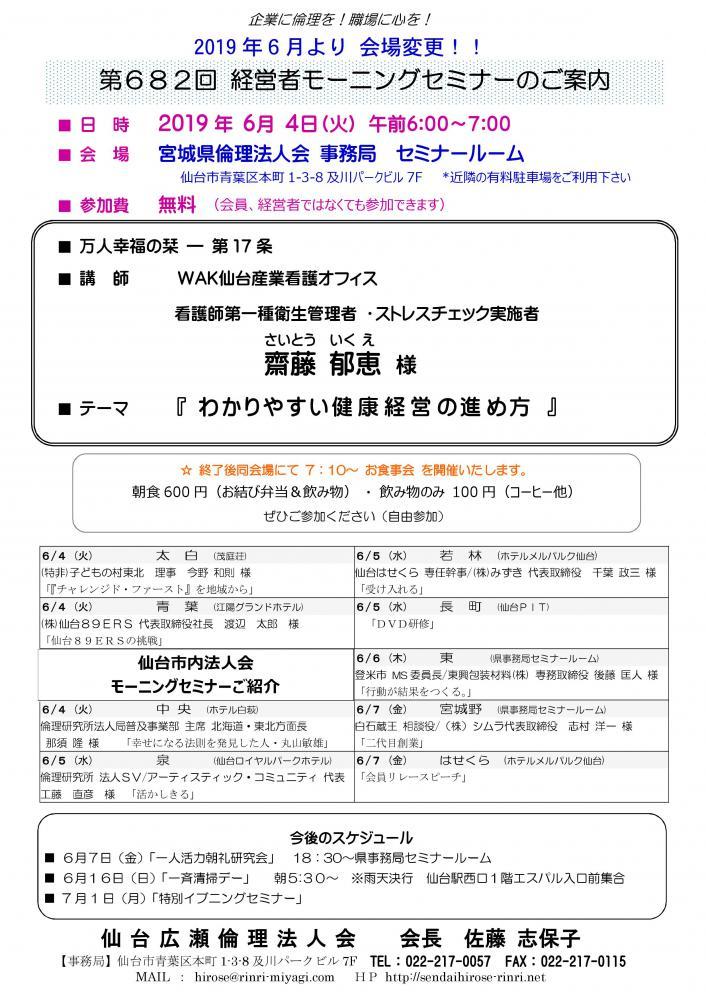 【モーニングセミナー】会場移動変更! 2019年 6月4日(火)am6:00~