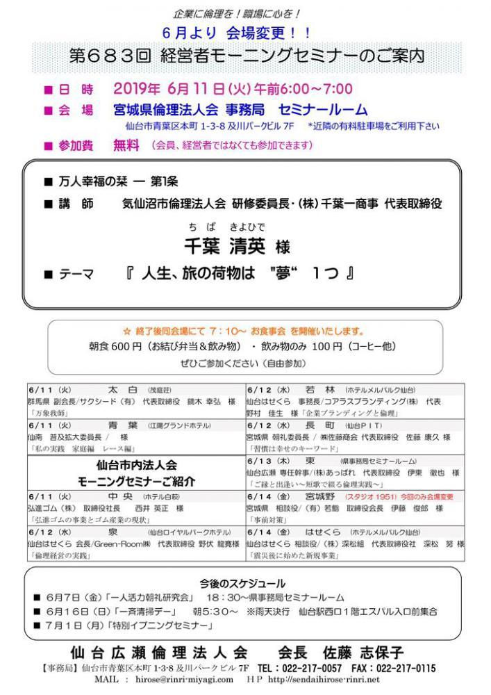【モーニングセミナー】 2019年 6月11日(火)am6:00~