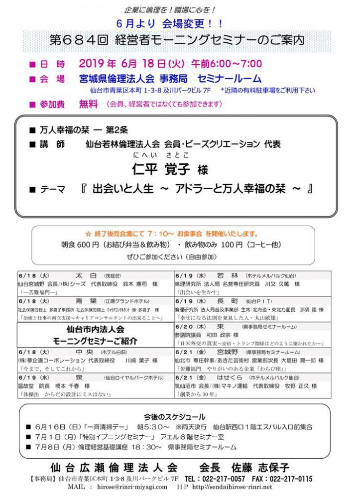 【モーニングセミナー】 2019年 6月18日(火)am6:00~