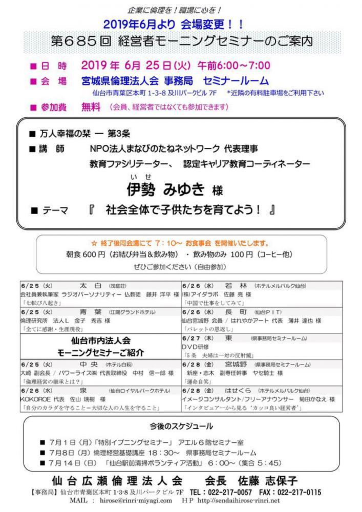 【モーニングセミナー】 2019年 6月25日(火)am6:00~