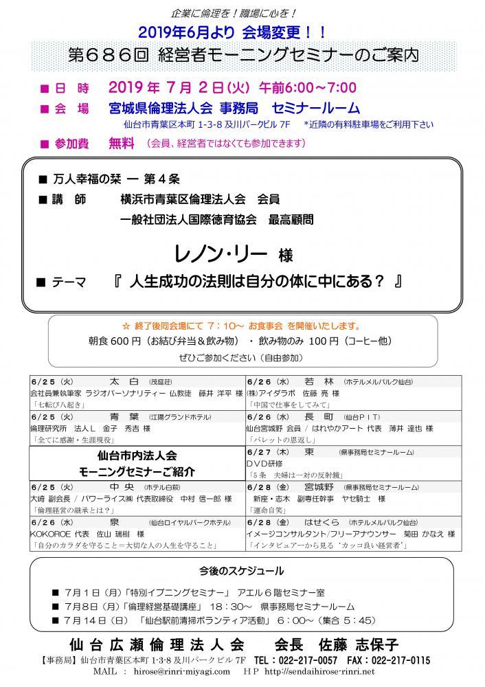 【モーニングセミナー】 2019年 7月2日(火)am6:00~
