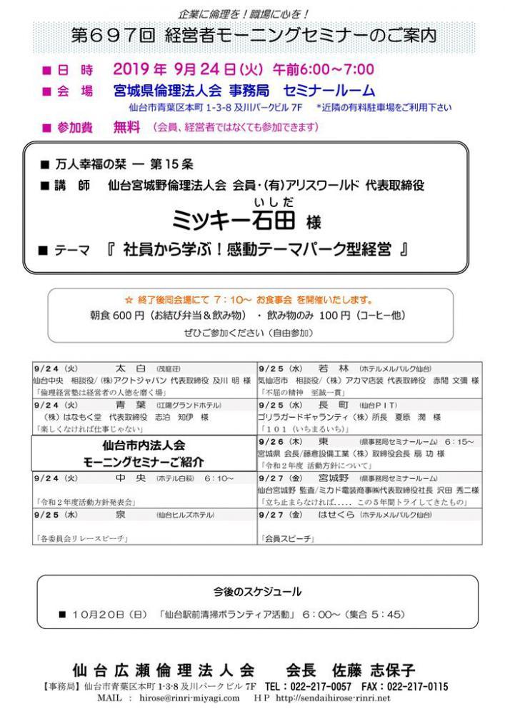 【モーニングセミナー】 2019年 9月 24日(火)am6:00~