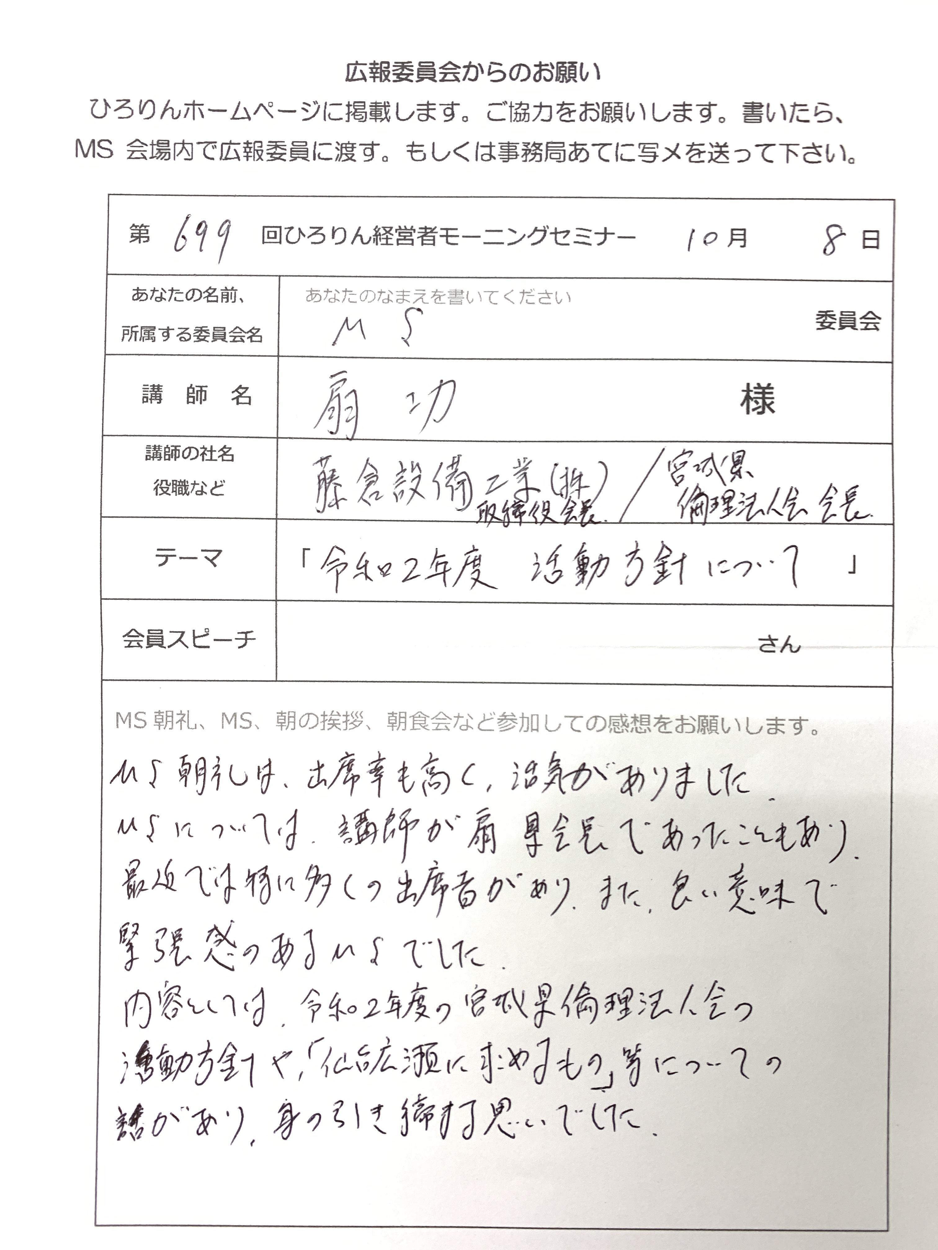 10月8日 第699回MSレポート