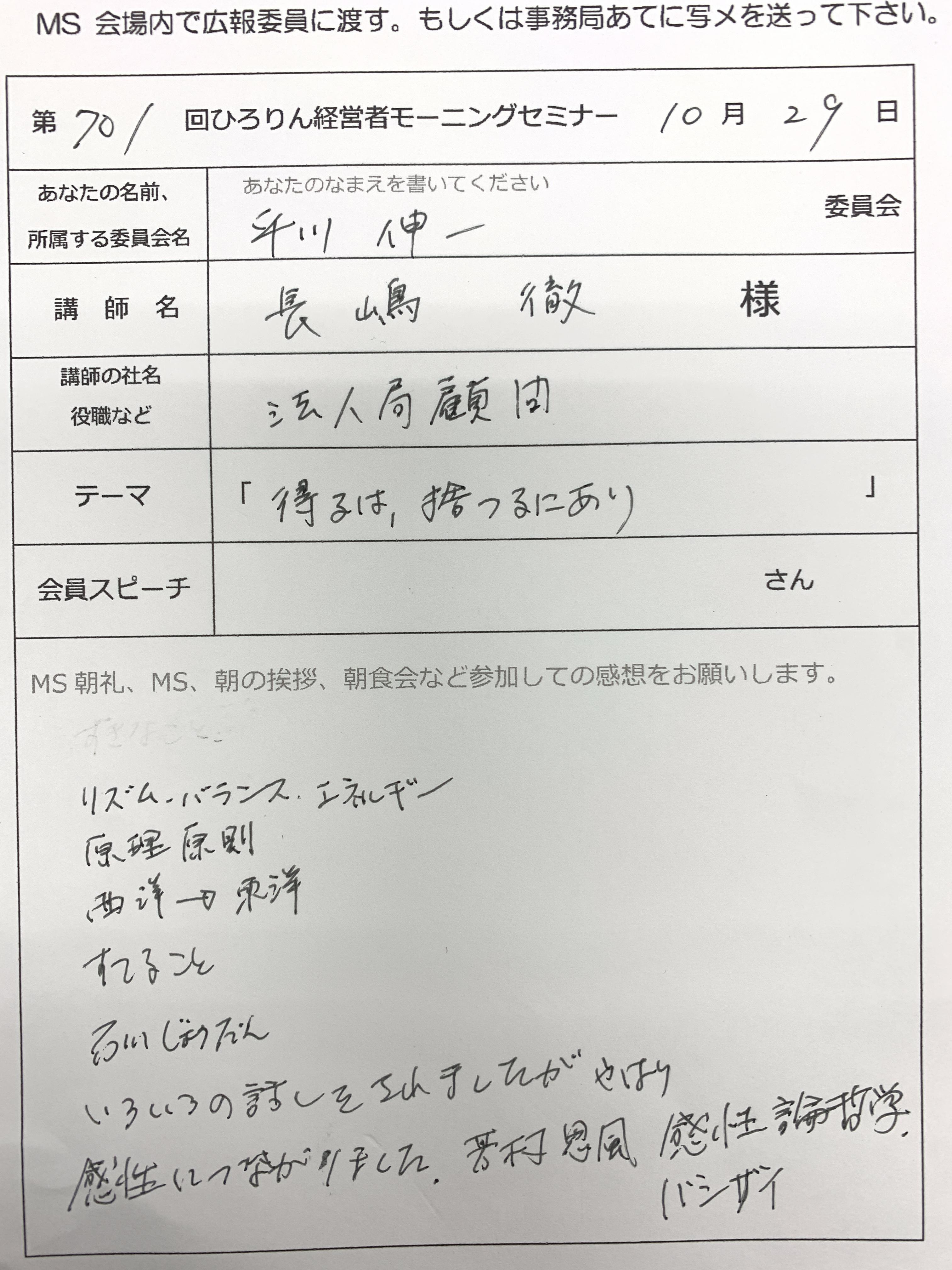 10月29日 第701回MSレポート