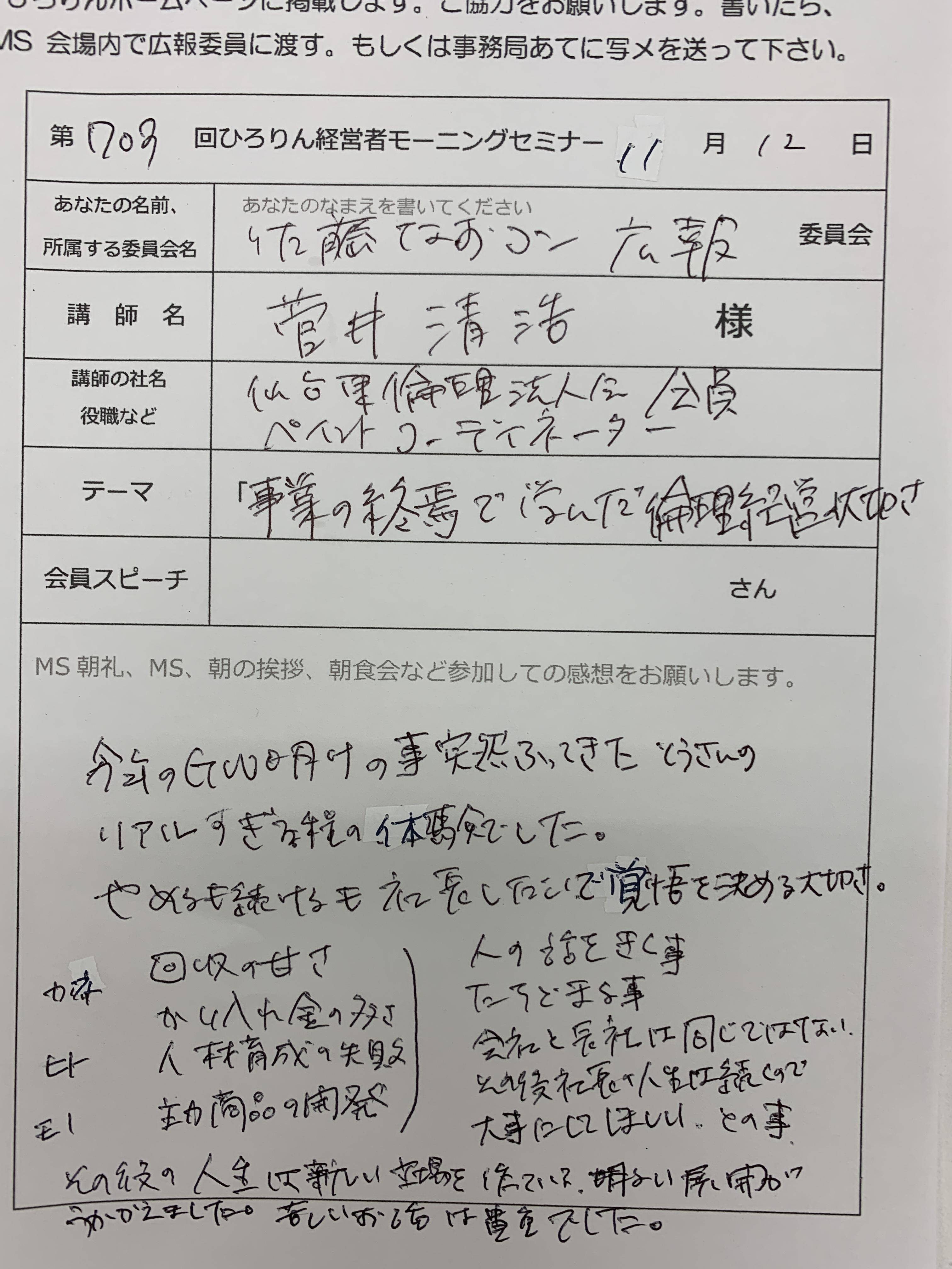 11月12日 第703回MSレポート