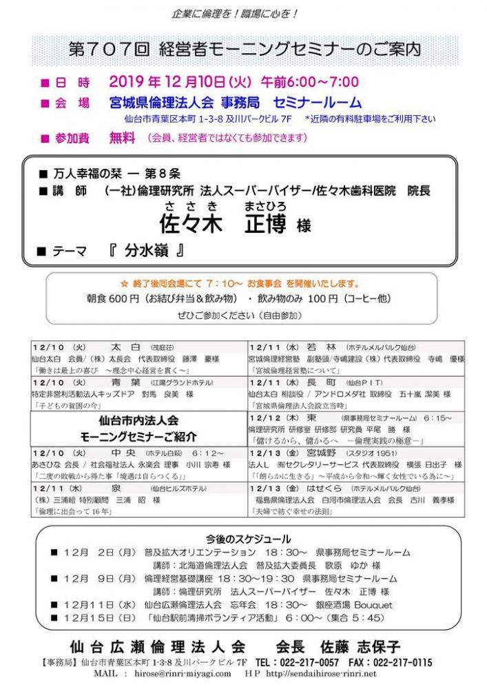 【モーニングセミナー】 2019年12月10日(火)am6:00~
