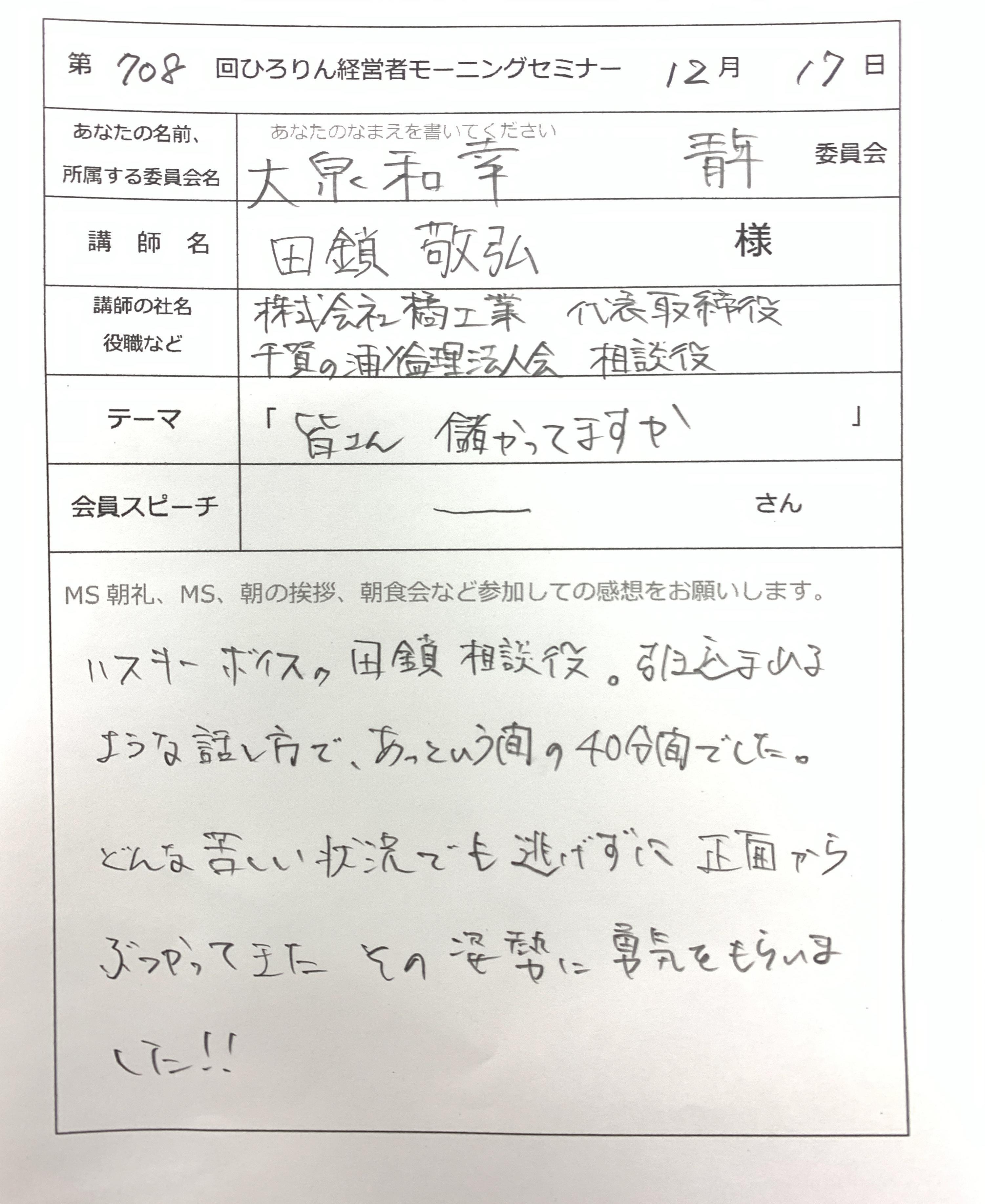 12月17日 第708回MSレポート