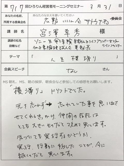 3月31日 第717回MSレポート