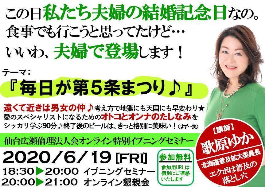ひろりんzoom特別セミナー20200619