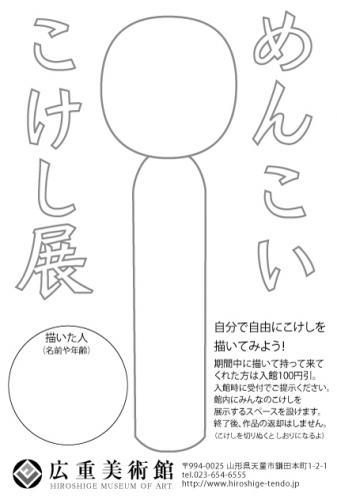 めんこいこけし展【予告】