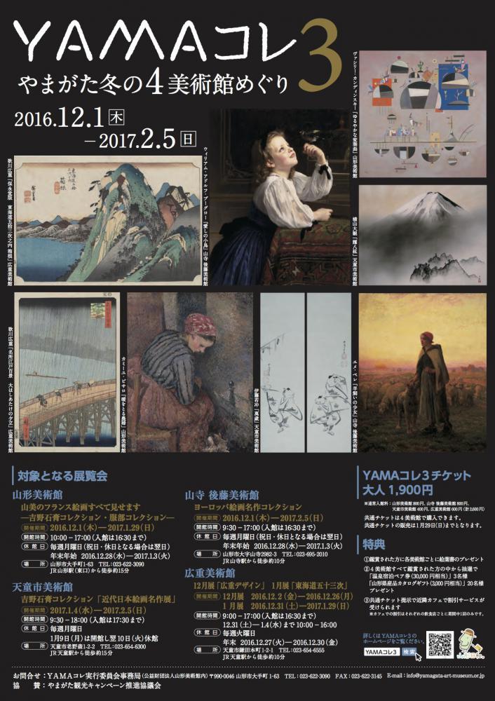 【YAMAコレ3〜やまがた冬の4美術館めぐり〜】本格始動