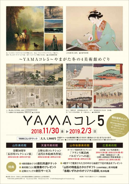 YAMAコレ5〜やまがた冬の4美術館めぐり