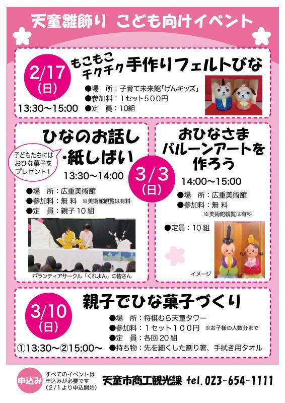 \天童雛飾り/イベント情報