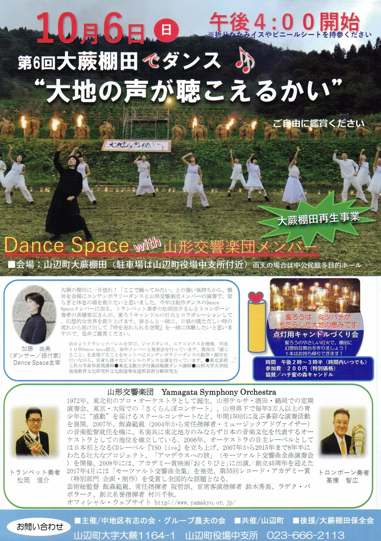 今年も棚田ダンス公演でキャンドル作り!:画像