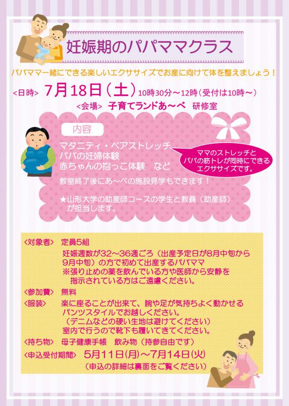 妊娠期のパパママクラス開催します!:画像