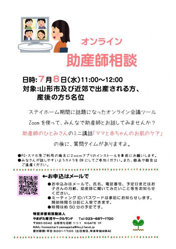 オンライン助産師相談を7/8に開催します!:画像