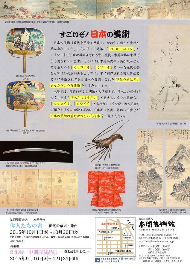 【開催中】企画展「すごいぞ!日本の美術」