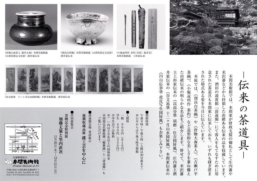 【開催中】市中山居の茶 ー伝来の茶道具ー
