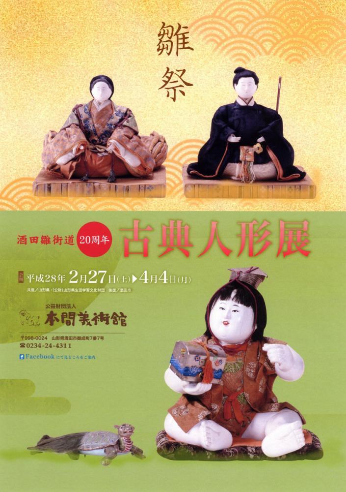 雛祭古典人形展のポスターができました!
