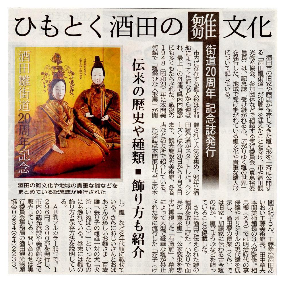 酒田雛街道20周年記念誌 発売中