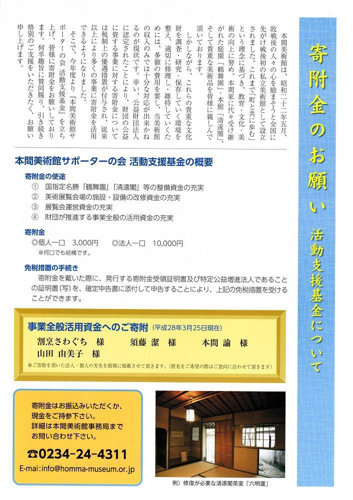 館報 第49号 発刊です。