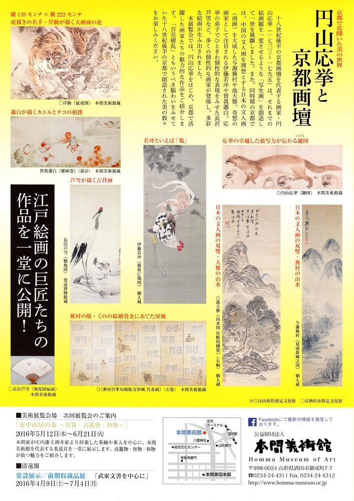【開催中】円山応挙と京都画壇