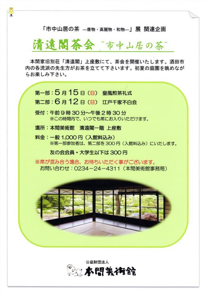 5月15日、清遠閣茶会 第一部を開催します。