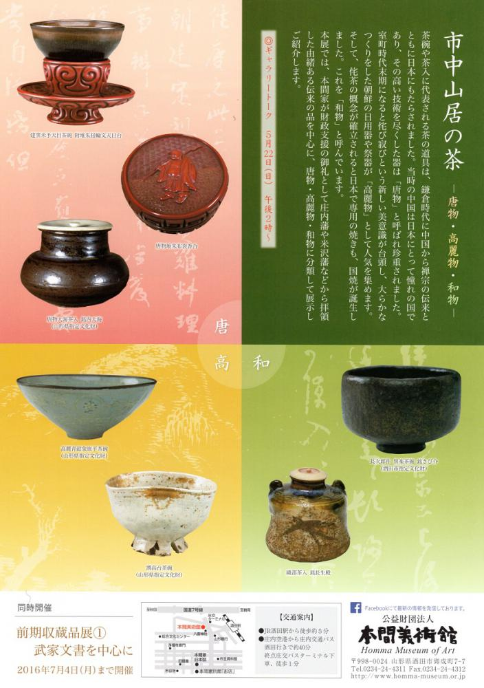 【開催中】 市中山居の茶 ―唐物・高麗物・和物―