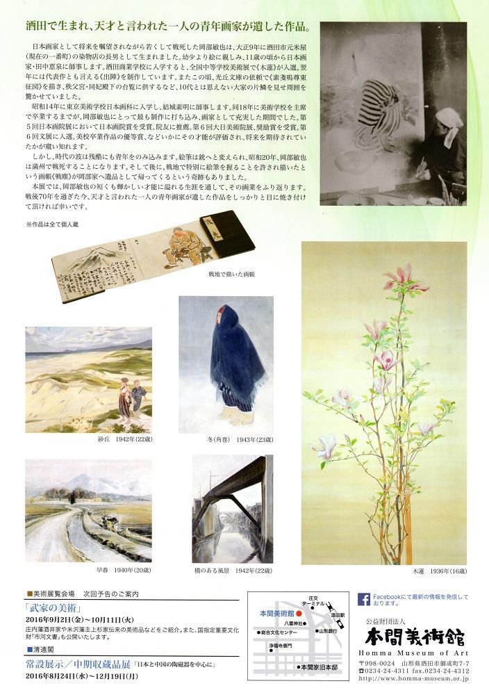 【開催中】 戦没画家 岡部敏也 -天才が遺した25年-