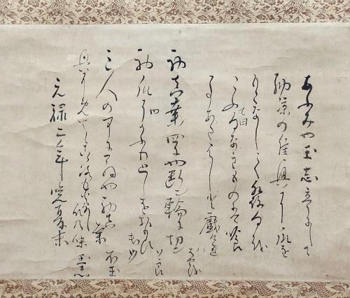 【7/29~8/9 特別公開】 松尾芭蕉筆≪玉志亭唱和懐紙≫