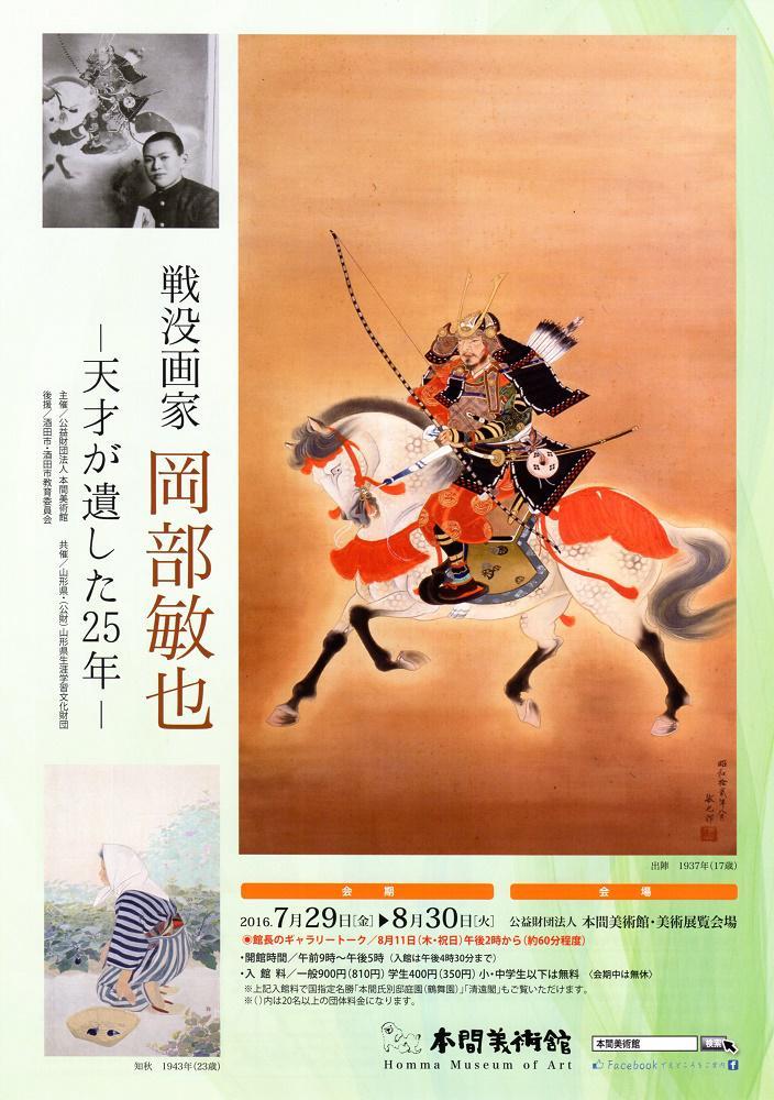 【8月30日まで】 戦没画家 岡部敏也 -天才が遺した25年-
