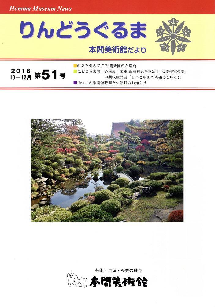 館報 第51号(10-12月号) 発刊