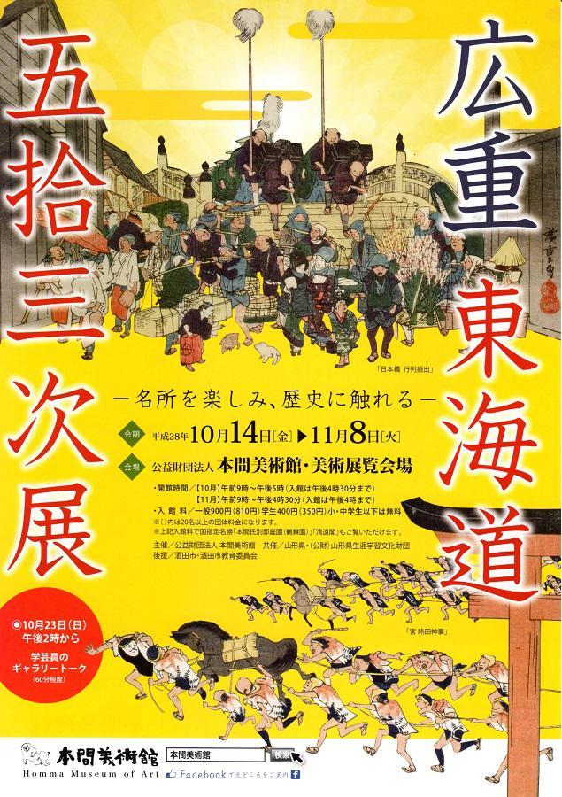 【開催中】 広重 東海道五拾三次 -名所を楽しみ、歴史に触れる-