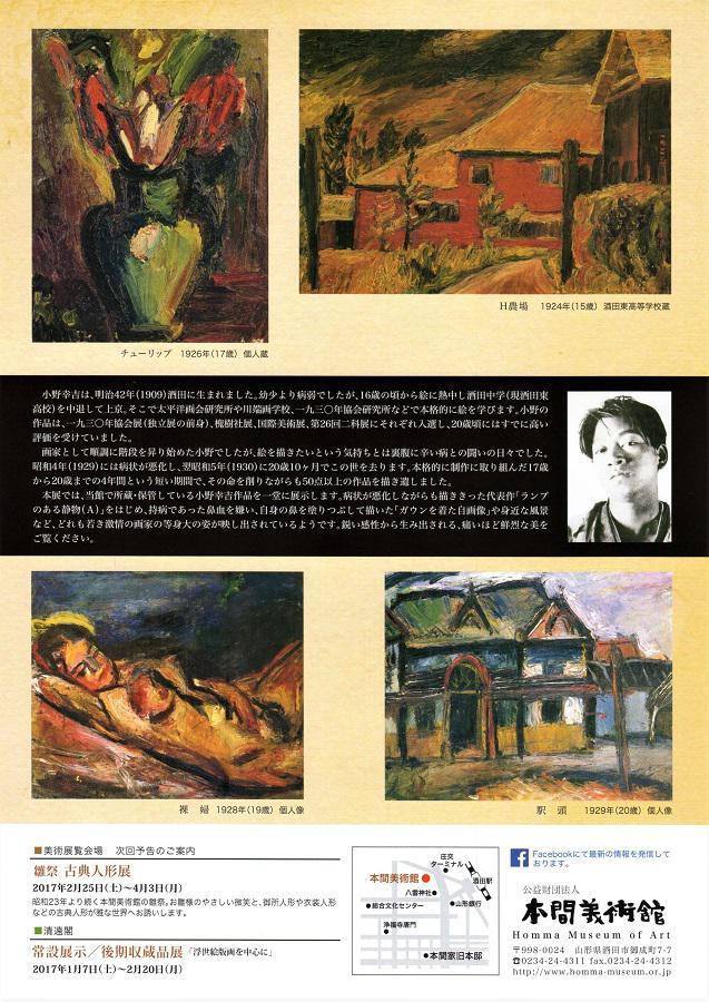 【次回展覧会予告】若き激情の画家 小野幸吉