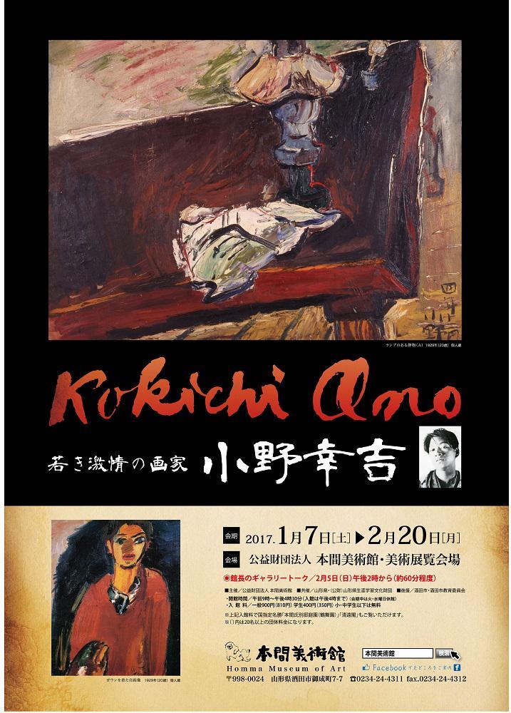 【開催中】若き激情の画家 小野幸吉