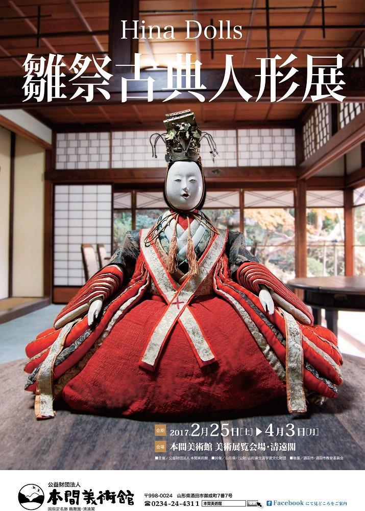 【予告】雛祭 古典人形展 2/25~4/3