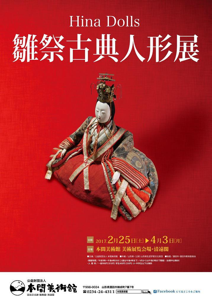 2月25日より「雛祭 古典人形展」を開催します。