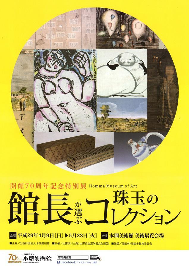 【開催中】開館70周年記念展「館長が選ぶ珠玉のコレクション」