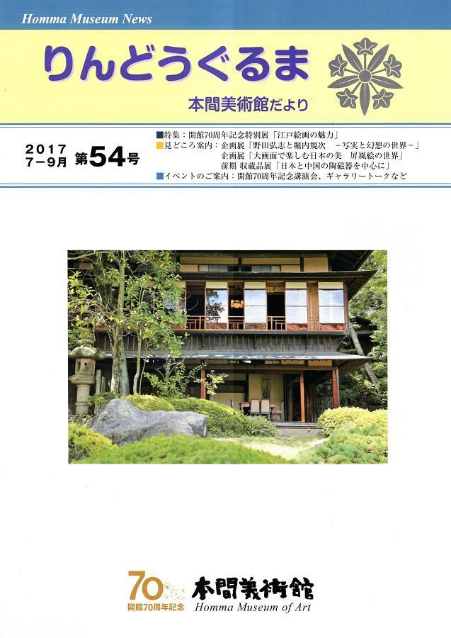館報 第54号 発刊しました。