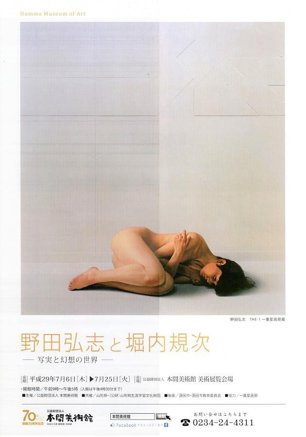 【開催中】野田弘志と堀内規次 ―写実と幻想の世界―